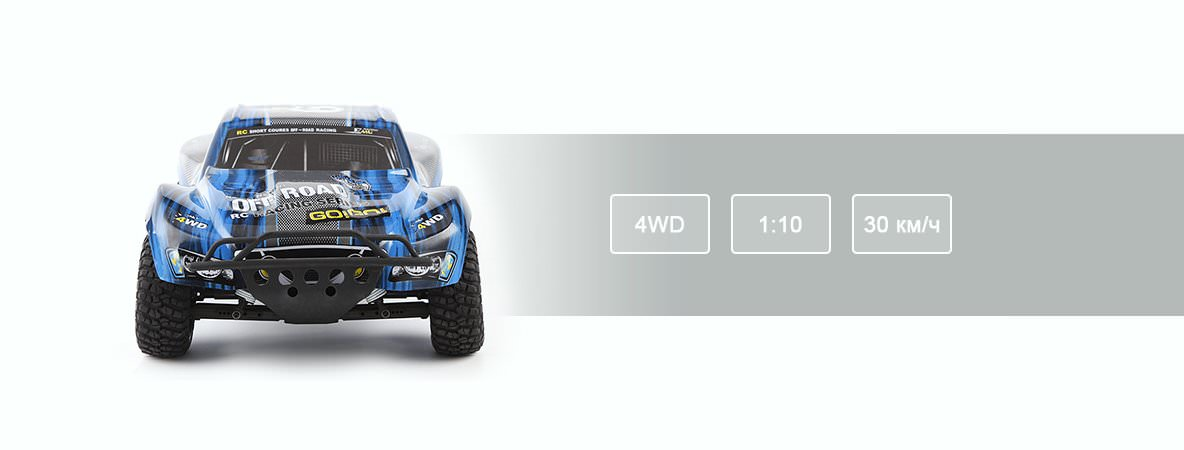 Remo Hobby Truck 9emu 4WD RH1021 радиоуправляемый шорт-корс