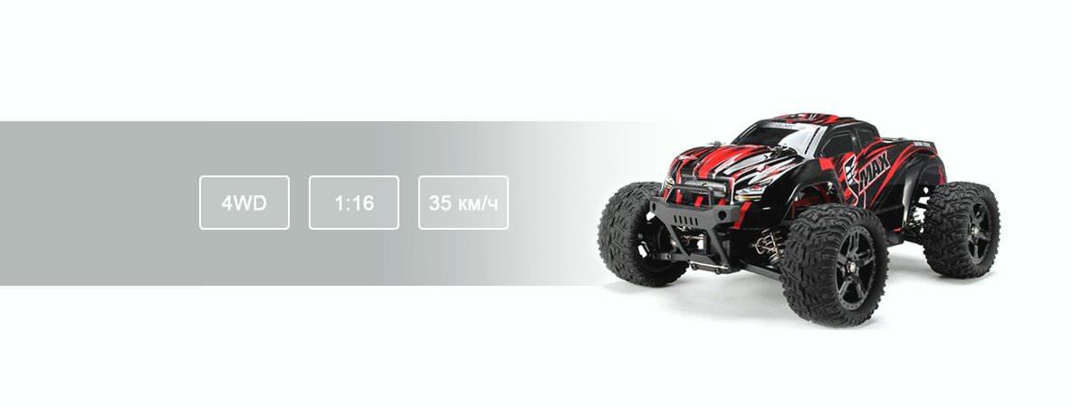 Remo Hobby RH1631 SMAX 4WD 1:16 2.4G с влагозащитой